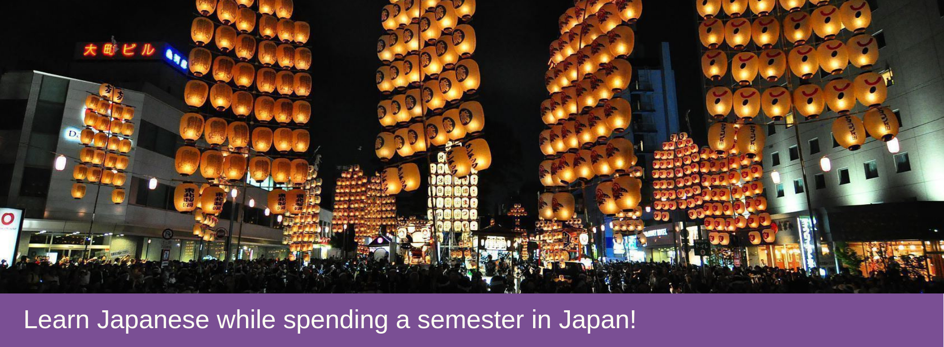 Learn Japanese while spending a semester in Japan!